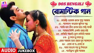 Romantic Bangla Songs - Audio Jukebox || Kolkata Songs || বাংলা রোমান্টিক গান || Bangla Hit Gaan