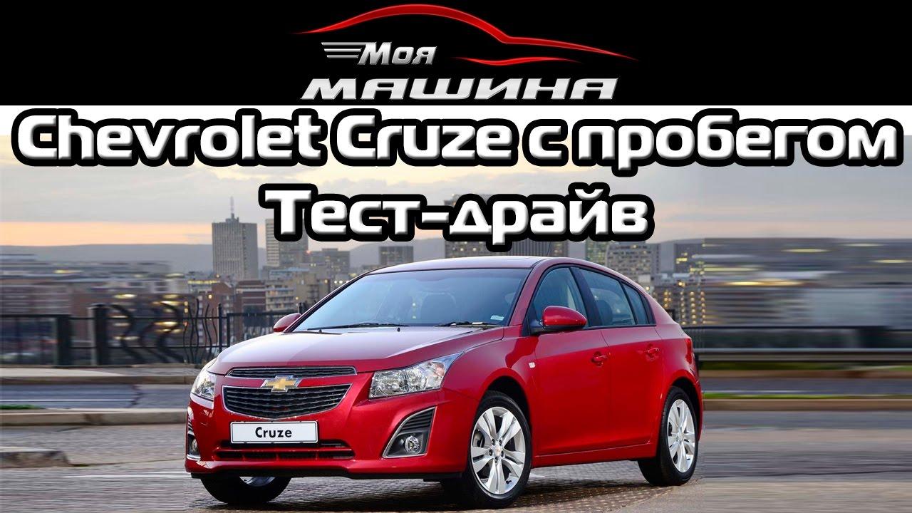 Chevrolet Cruze с пробегом - Тест-драйв, обзор