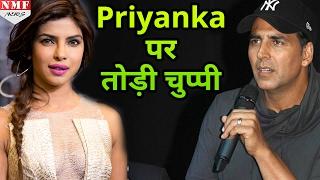 Affairs की खबरों पर Akshay Kumar ने Priyanka Chopra पर तोड़ी चुप्पी