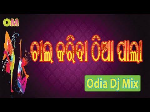 Chal Kariba Thia Pala || Latest Odia Dj Mix Song