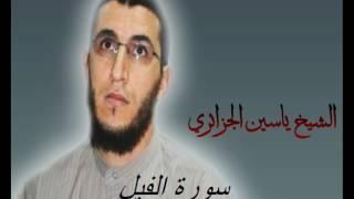 الشيخ ياسين الجزائري-سورة الفيل (برواية ورش عن نافع).
