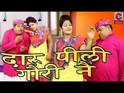 Daru Pili Gori Ne ## दारू पीली गोरी नै ## Jhandu,Foji Karambir ## Latest Haryanvi Song 2016