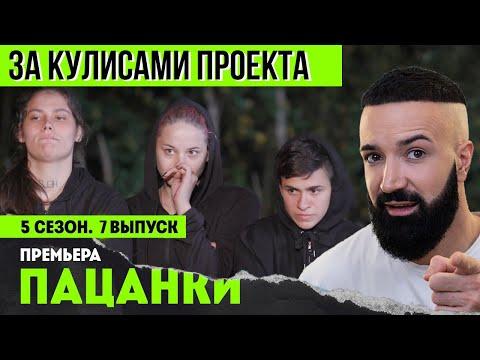 Пацанки 5 - ЗА КАДРОМ - 7 выпуск