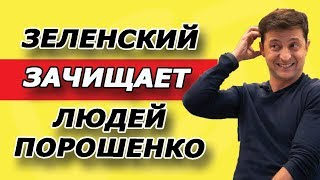 ЧИСТКА ЗЕЛЕНСКОГО ПРОДОЛЖАЕТСЯ!!! 17.08.2019 Глава СБУ под следствием!