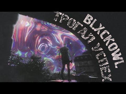 Blxckowl - Трогал Успех (Music Video)