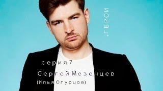 .ГЕРОИ - Сергей Мезенцев (с 7) Как добывать юмор в России