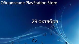 PlayStation Store: обновление 29 октября