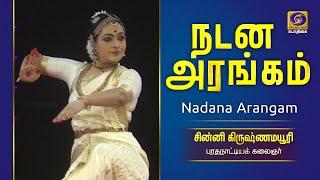 Nadana Arangam-Podhigai tv Show