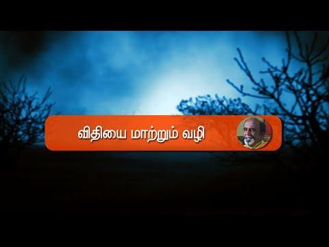 Kavanagar ( Tamil Talkes ) | விதியை மாற்றும் வழி | SiddharBoomi |
