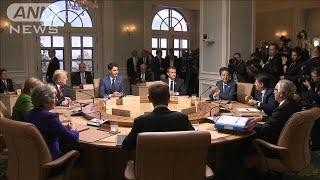 貿易で意見の隔たり G7「首脳宣言」初の見送りへ(19/08/20)