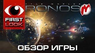 ❶ Battle Worlds: Kronos — Обзор, 1080p