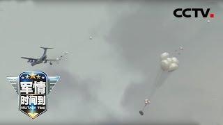 《军情时间到》 20191116 猛虎添翼 重装空投| CCTV军事