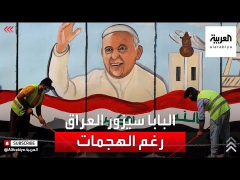 رغم الهجوم على قاعدة عين الأسد بالعراق بابا الفاتيكان مصمم على إجراء زيارته التاريخية لبلاد الرافدين