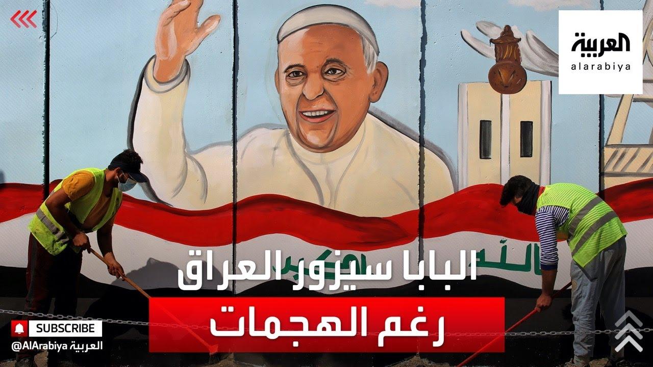 رغم الهجوم على قاعدة عين الأسد بالعراق بابا الفاتيكان مصمم على إجراء زيارته التاريخية لبلاد الرافدين  - نشر قبل 16 ساعة