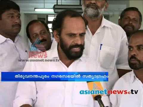 Opposition Councilors strike in Trivandrum corporation :Trivandrum News: Chuttuvattom 28th Nov 2013