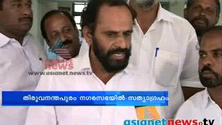 Opposition Councilors strike in Trivandrum corporation :Trivandrum News: Chuttuvattom 28th Nov 2013
