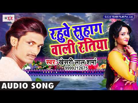 तोडले बलमुआ चरपईया !! Khesri Lal Sharma !! Top Bhojpuri Song !!  Rahuwe Suhag Waali Ratiya