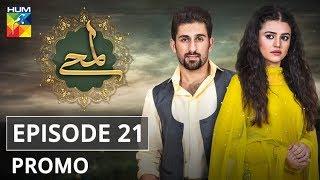 Lamhay Episode #21 Promo HUM TV Drama