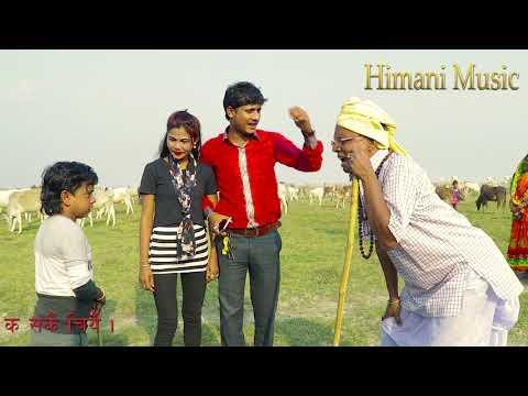 Super Hit Pankaj Yadav  // New Maithili Comedy Video 2019 // Anil Kumar // Himani Music Presents