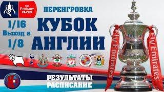 Футбол Кубок Англии 2019 20 ПЕРЕИГРОВКА 1 16 Финала кто вышел в 1 8 финала