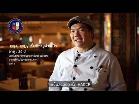 เข้าครัวดูมาตรฐาน ห้องอาหาร โรงแรม 5 ดาว Anatara