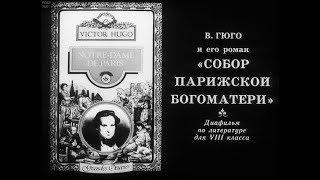 Собор Парижской Богоматери за 11 минут. Виктор Гюго и его роман Собор Парижской Богоматери