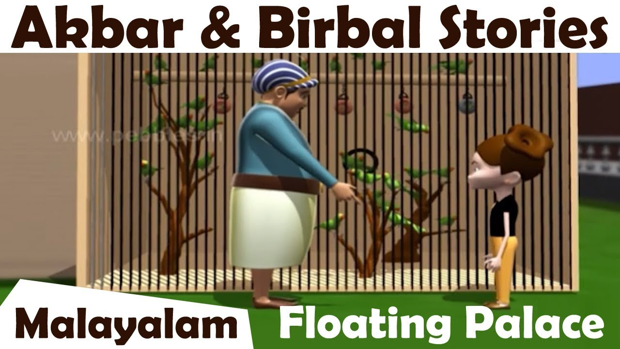 Akbar And Birbal Stories In Malayalam | Moral Stories for kids | Floating  Palace - Birbal Stories