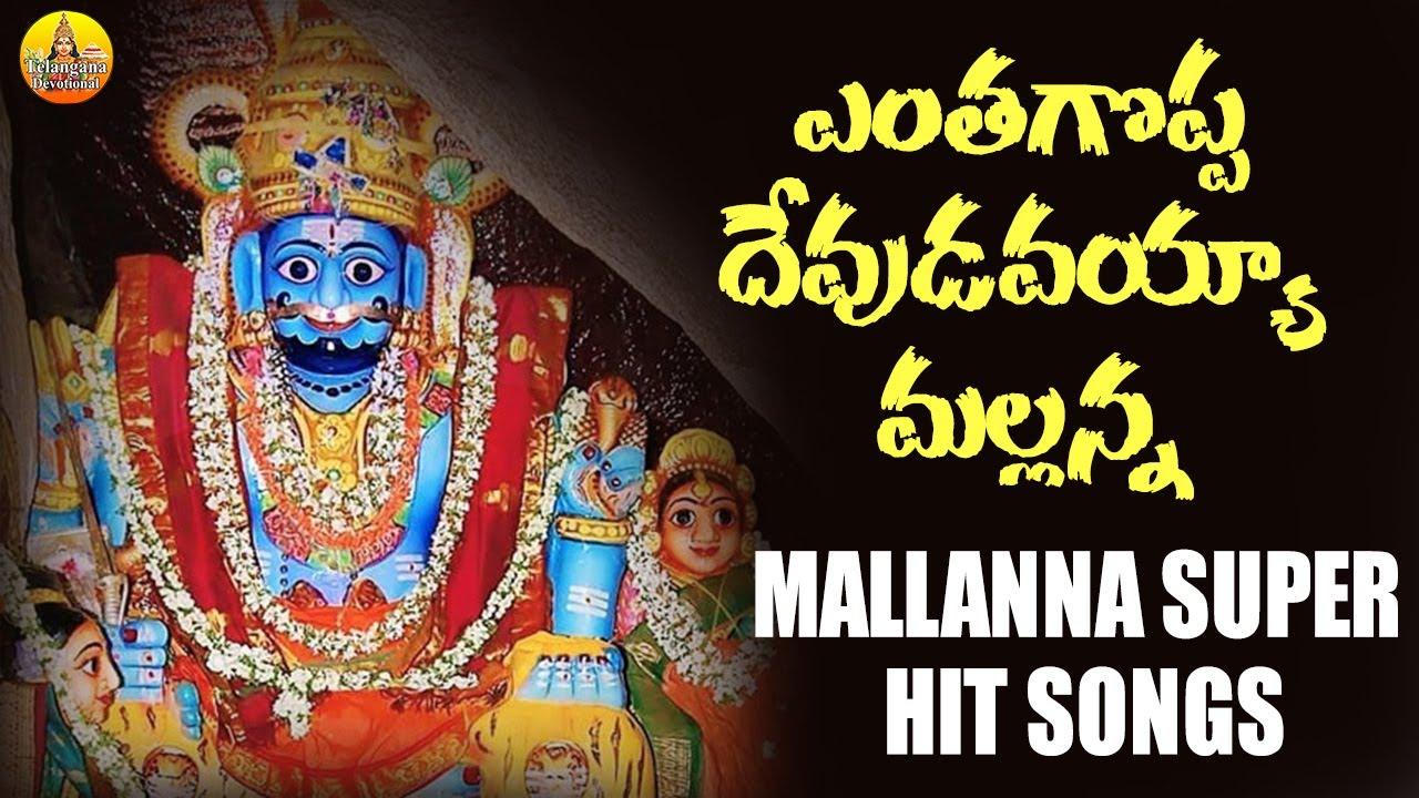 Entha goppa Devudavayya Mallanna | Mallanna Songs | 2021 Komrelli Mallanna Songs |Mallanna DJ SONG