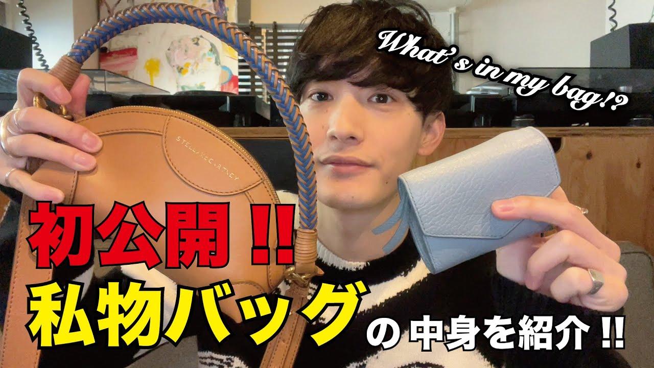 【初公開】向井太一の私物バッグの中身を紹介!!