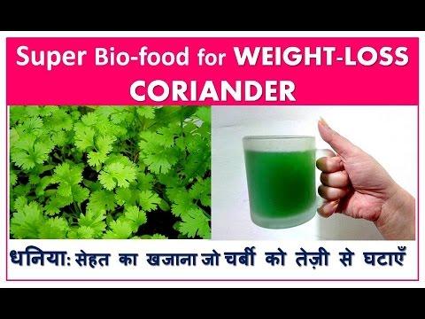 धनिया: सेहत का खजाना जो चर्बी को तेज़ी से घटाए | Super Bio-food for Weight-Loss : CORIANDER Benefits