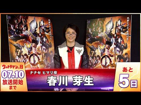 新番組『ウルトラマントリガー』カウントダウンメッセージ!⑥ ~ナナセ ヒマリ役:春川 芽生さん~