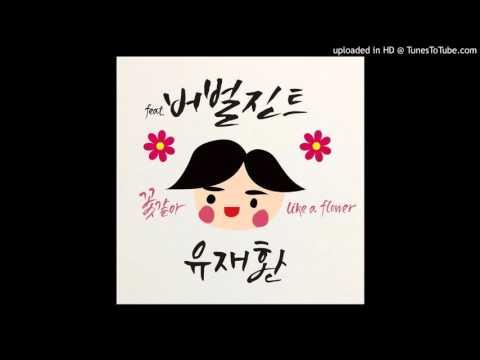 유재환 - 꽃같아 (Feat. 버벌진트) (Prod. by G-Park)
