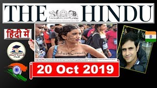 The Hindu Analysis 20 October 2019, India & Mexico relation, Daily current Affairs in Hindi by VeeR