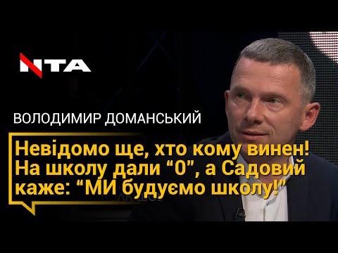 Телеканал НТА: Голова Брюховичів розповів про маніпуляцію грошима зі сторони міської ради Львова!