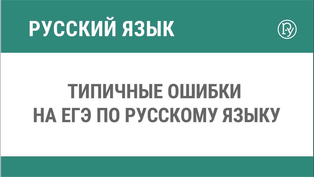Картинки по запросу Шесть главных ошибок школьников на ЕГЭ по русскому языку