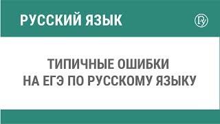 Типичные ошибки на ЕГЭ по русскому языку