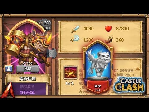 New Hero Rhino And New Pet Flying Tiger! Sneak Peek! Castle Clash