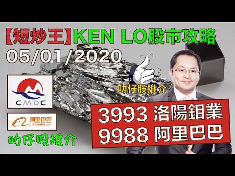 盧志明 Ken Lo   叻仔股推介   3993 洛陽鉬業 9988 阿里巴巴   20200105 - YouTube