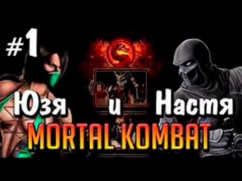 Mortal Kombat - Юзя и Настя - Серия 1 - БРИНГ ИТ ОН, БЕЙБИ!
