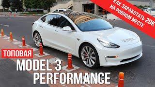 Один день на самой заряженной Tesla Model 3 Performance в Украине | Как купить на $20К дешевле?
