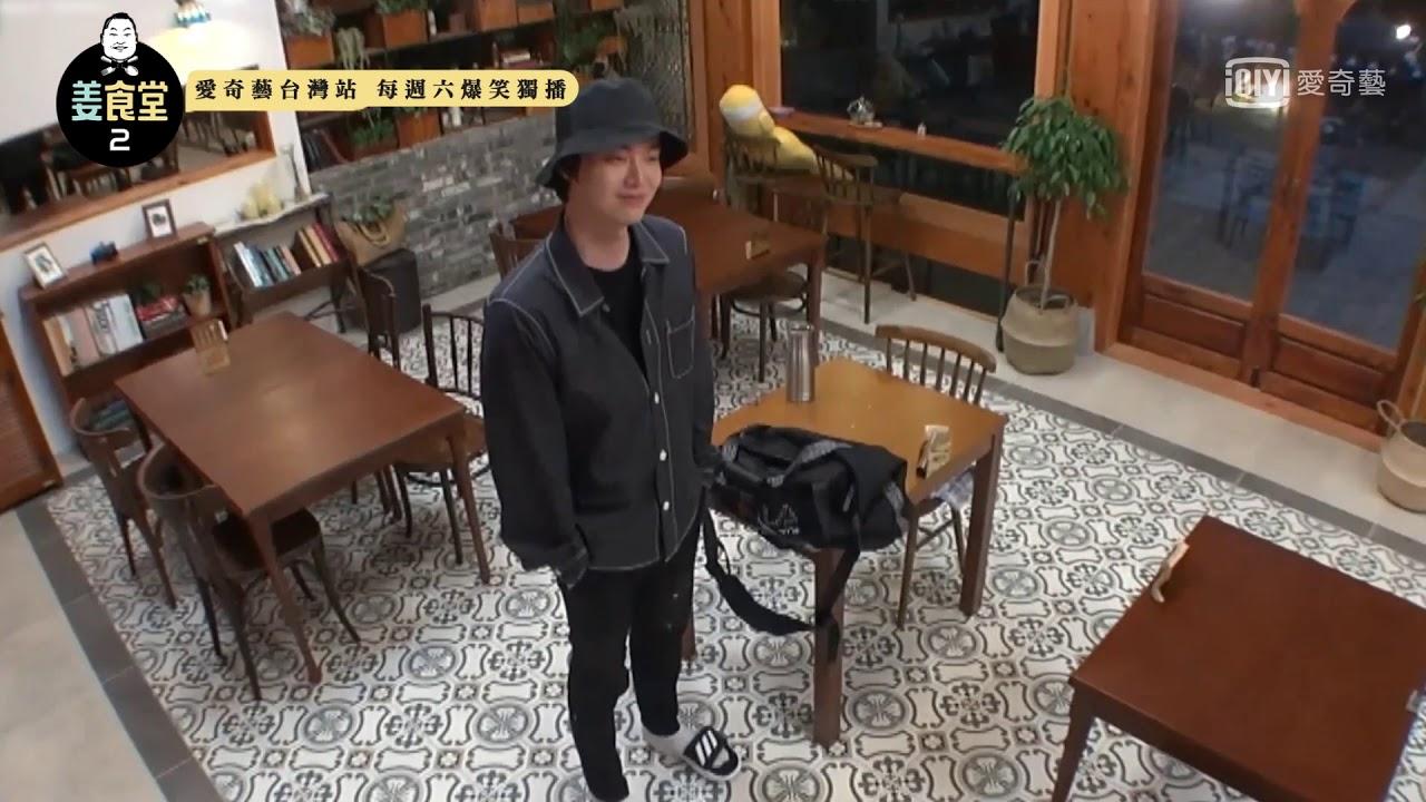 《姜食堂2》0621第四期 累到發懵的安宰賢超可憐|愛奇藝臺灣站 - YouTube