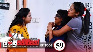 Lansupathiniyo | Episode 59 - (2020-02-14) | ITN Thumbnail
