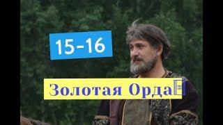 ЗОЛОТАЯ ОРДА сериал с 15 по 16 серию Анонс Содержание серий 15-16 серия