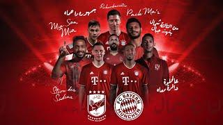 Al-Ahly x FC Bayern Language Challenge with Lewandowski, Kimmich & Co.