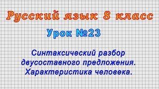 Русский язык 8 класс (Урок№23 - Синтаксический разбор двусоставного предложения.)