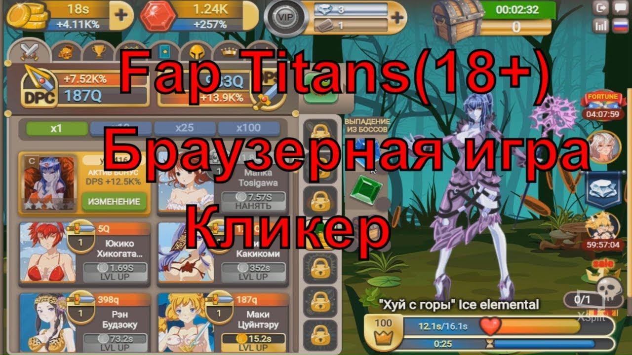 Fap Titans Cheats