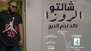 خالد نجم الدين - شالتو الروزا || New 2019 || اغاني سودانية 2019