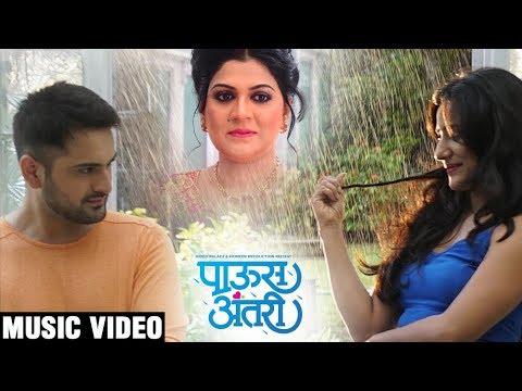 पाऊस अंतरी | Paaus Antari | Romantic Rain Song | Swapnil Bandodkar, Shobhana Gudage | Chinar-Mahesh