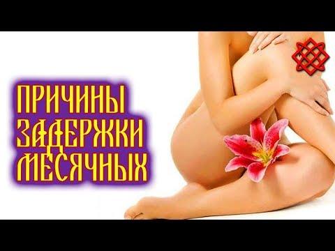 ПРИЧИНЫ ЗАДЕРЖКИ МЕСЯЧНЫХ. Задержка Менструации, Диагностика И Лечение