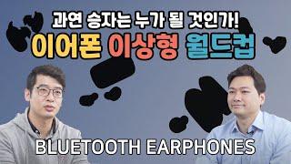 청음샵MD가 뽑은 최고의 블루투스 이어폰은?! 이어폰 …
